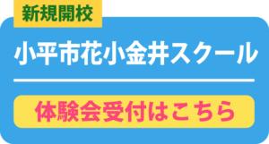 花小金井スクール