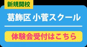 葛飾区小菅スクール体験会