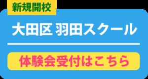 大田区羽田スクール