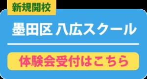 墨田区八広サッカースクール