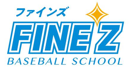 ベースボールスクールファインズFINE'Z